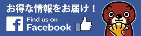 加治木店フェイスブック